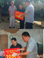 GHW's Xuzhou Havay Feed Co., Ltd. held an event in Songlou Town to help poor households